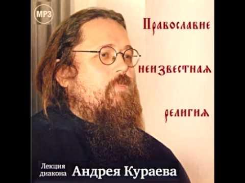 Православие - неизвестная религия (Диакон Андрей Кураев) (христианская аудиокнига)