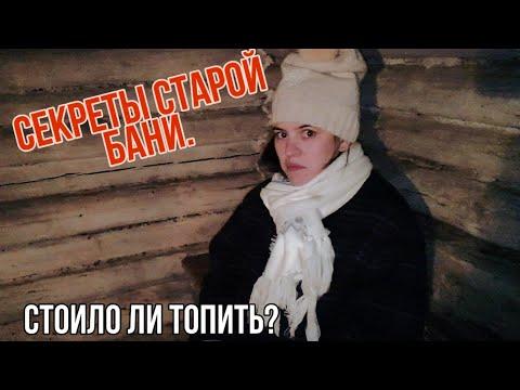 Русская баня. Стоит ли топить?