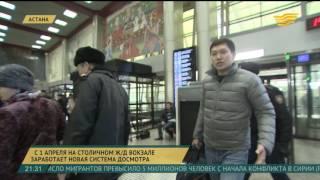 С 1 апреля на столичном ж/д вокзале заработает новая система досмотра