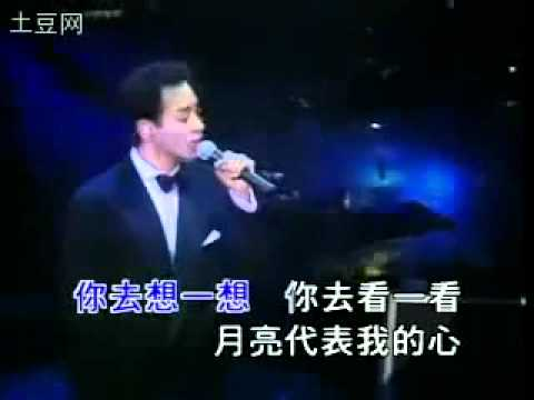 月亮代表我的心 - 張國榮 the Moon Represents My Heart - Leslie Cheung