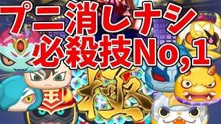 【妖怪ウォッチぷにぷに】プニ消し無しの必殺技No.1は誰だー!? Yo-kai Watch thumbnail