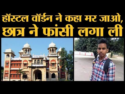 Allahabad University के छात्र ने suicide note में लिखा सर डांटकर भगा देते हैं