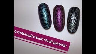 Чеканка на ногтях/Очень простой и стильный дизайн ногтей