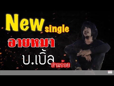 คอร์ดเพลง อายหมา บ.เบิ้ล สามร้อย Feat.ต้นอ้อ