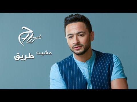 Hamada Helal  - Mshet Tareq - Official Lyrics Video | حمادة هلال - مشيت طريق - كلمات