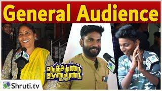 General audience | Nenjamundu Nermaiyundu Odu Raja Public Review | NNOR Public Review