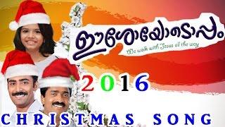 Eesoyodoppam | sreya jayadeep | jojo | baby john | 2016 christmas song malayalam | vachanam Audios