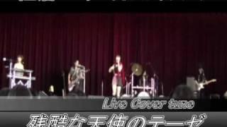 佐倉ユキ Live Cover tune 高橋洋子 / 残酷な天使のテーゼ ( A Cruel An...