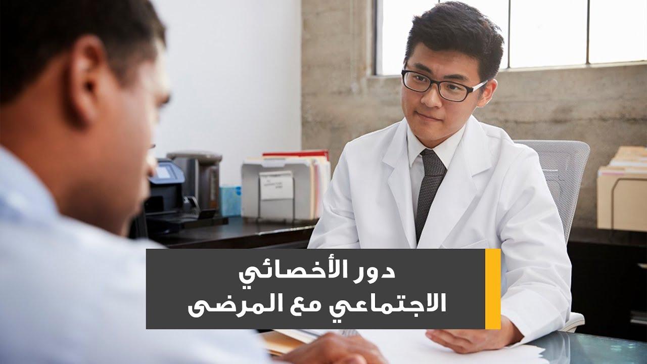 دور الأخصائي الاجتماعي في المستشفى