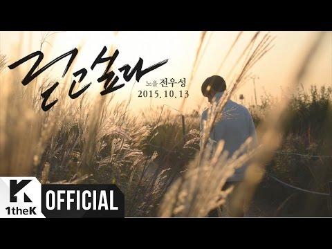 [Teaser] Jeon Woo Sung(전우성) (Noel(노을)) _ I wanna walk with you(걷고 싶다)