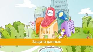 Урок 13 - Защита данных