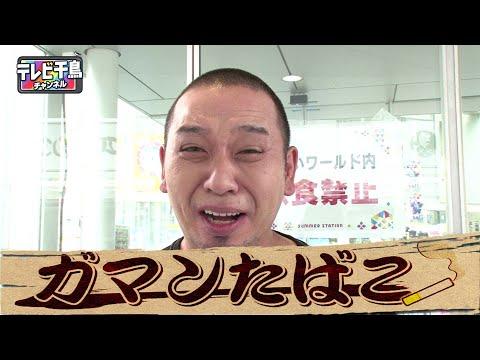 テレビ千鳥チャンネル第1弾!『ガマンたばこ』配信!!