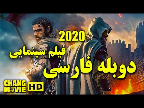 Film Doble Farsi 2020 HD | فیلم اکشن تاریخی دوبله فارسی