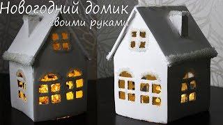 как сделать дом на новый год своими руками