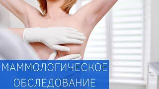 Маммологическая клиника EMC