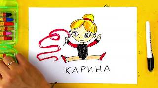 Девочка Гимнастка на шпагате с леночкой - Урок рисования для детей