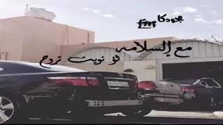 ﴿اغاني استكان مطلوبه﴾ مع السلامه لونويت تروح-بطي -2016