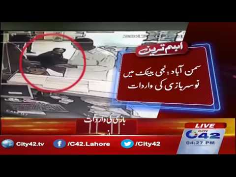 CCTV footage: Robbery at private bank in Samanabad