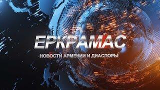 ИЦ Еркрамас: Новости Армении и Диаспоры - 29.10.2017 г.