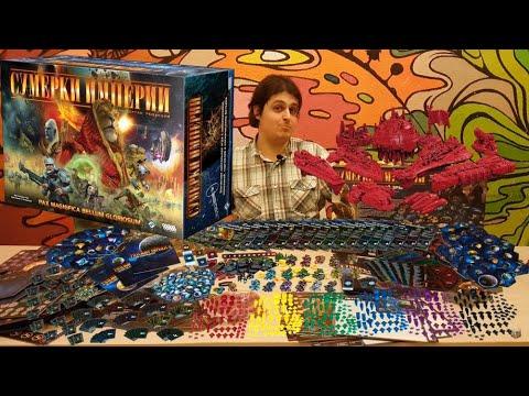 Сумерки империи Четвёртое издание Twilight Imperium 4th Edition Распаковка Unboxing