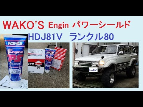 ランクル80 車検対策 Vol5 ワコーズ  パワーシールド&オイル交換 Toyota Land Cruiser  HDJ81   1HD-FT  4.2 TURBO DIESEL