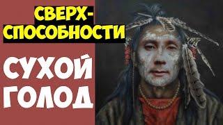 Руслан Романов (Нелнаро) Сухоеголодание. 😶 # Сыроедение. 🍅  💥 Эзотерика.💫 #1.  Здоровье человека❗