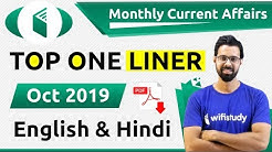 धमाकेदार Top Monthly One Liner Current Affairs | October 2019