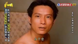 Download Video 2018.08.12【台灣演義】馬如風傳   Taiwan History MP3 3GP MP4