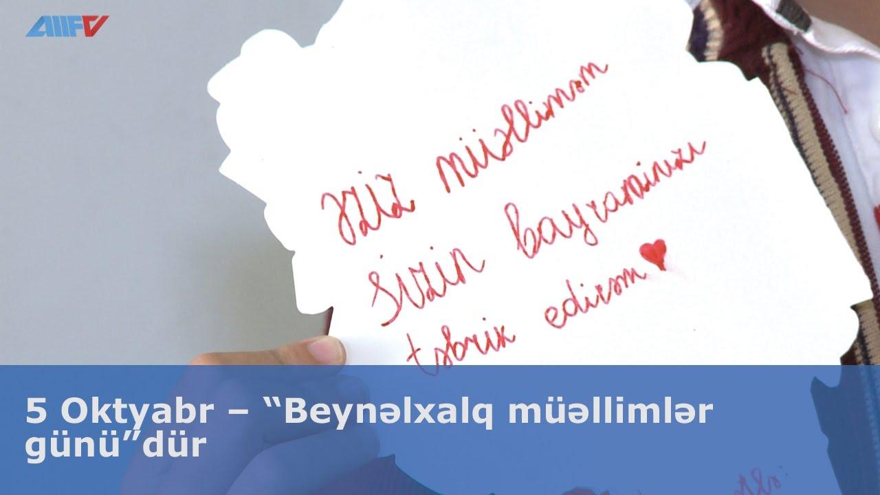 5 Oktyabr Beynəlxalq Muəllimlər Gunu Dur Youtube