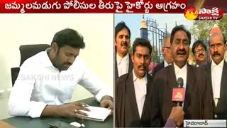 High court Fire on Jammalamadugu Issue || Sakshi TV