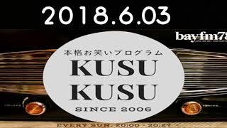 関根麻里 ラジオ KUSUKUSU 20180603 ゲスト 石出奈々子 牧野ステテコ.