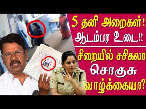 5 Rooms special Cook & shopping Special Treatment For Sasikala - sasikala denied tamil news live  #sasikala  VK Sasikala, the live-in aide of former Tamil Nadu Chief Minister J Jayalalithaa, has been enjoying VIP facilities in jail, a query under the Right to Information Act has found. The 59-year-old, who is serving a four-year jail term after being convicted in disproportionate assets case, had managed to get many of the privileges she was not entitled to - including five rooms, a private cook and kitchen space, and an endless stream of visitors. RTI activist Narasimha Murthy, who had filed the query, says all this was achieved through hefty bribes. Officials at the Parappana Agrahara Central Jail had initially turned down Sasikala's request for a series of privileges - including private television, home-cooked food and non-vegetarian meals  sasikala, sasikala news, sasikala bangalore jail video, #sasikala, sasikala jail, sasikala jail videos, sasikala news latest,   More tamil news tamil news today latest tamil news kollywood news kollywood tamil news Please Subscribe to red pix 24x7 https://goo.gl/bzRyDm  #tamilnewslive sun tv news sun news live sun news