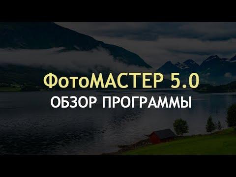ФотоМАСТЕР — обзор программы для редактирования фотографий