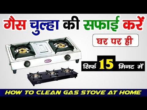 गैस चूल्हा को साफ कैसे करे | Gas Stove Cleaning | How to Clean Gas Stove at Home | हिंदी