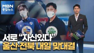"""내일 K리그 1-2위 빅뱅…서로 """"자신있다"""" [MBN 종합뉴스]"""