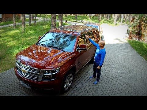 Жизнь с Chevrolet Tahoe 2017 | Часть 1 [4k Ultra HD]