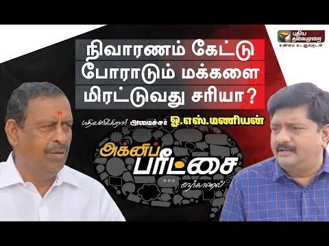 Agni Paritchai: நிவாரணம் கேட்டு போராடும் மக்களை மிரட்டுவது சரியா?   23/11/2018 #GajaCyclone