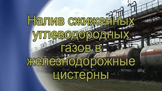 Налив СУГ в ЖД цистерны Татнефть 2009