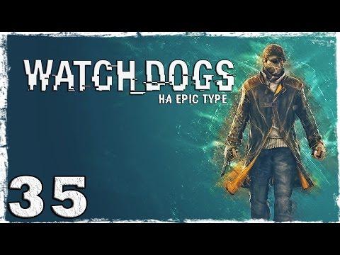 Смотреть прохождение игры [PS4] Watch Dogs. Серия 35 - Подстава.