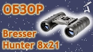 Обзор бинокля Bresser Hunter 8x21