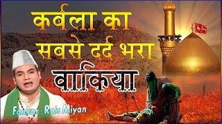 Muharram Sad Qawwali - Karbal Ka Waqia   Rais Miyan   Karbala Qawwali   karbala history in hindi