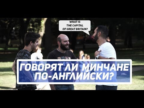 Американец пытается говорить по-английски в Минске