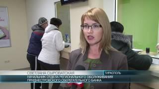 Возобновление работы отделения  Приднестровского Сбербанка