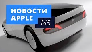 Новости Apple, 145: Apple Car, Apple Watch 2 и финансовые итоги