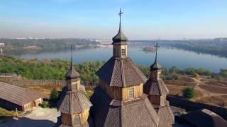 Аэро видео Козацкая крепость на острове Хортица.(Ролик Аэро видео Козацкая крепость на острове Хортица является частью клипа о красивых и знаковых местах..., 2015-10-09T07:39:22.000Z)