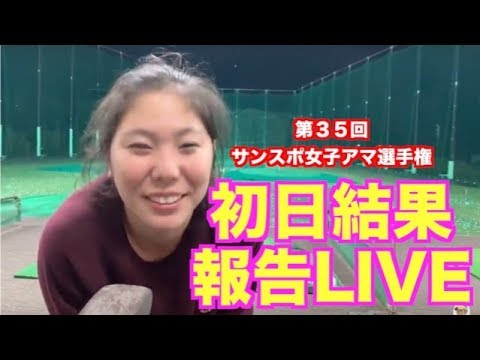 山本道場・試合結果報告ライブ配信 初日
