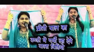 प्रीति पाल का ठंडी में गर्मी ला देने वाला वीडियो - New HD Birha 2020