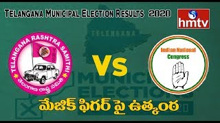 TRS Vs Congress over Municipal Elections Results to get Magic Figure | hmtv