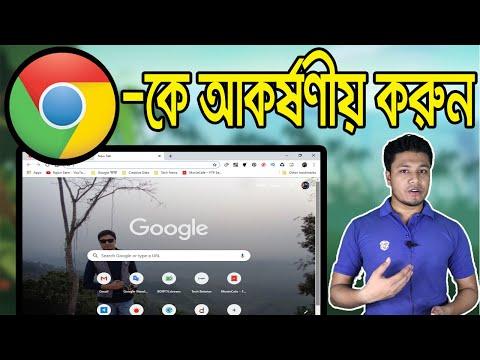 Google Chrome Theme Change | Best Chrome Themes | Chrome Bangla Tutorial thumbnail