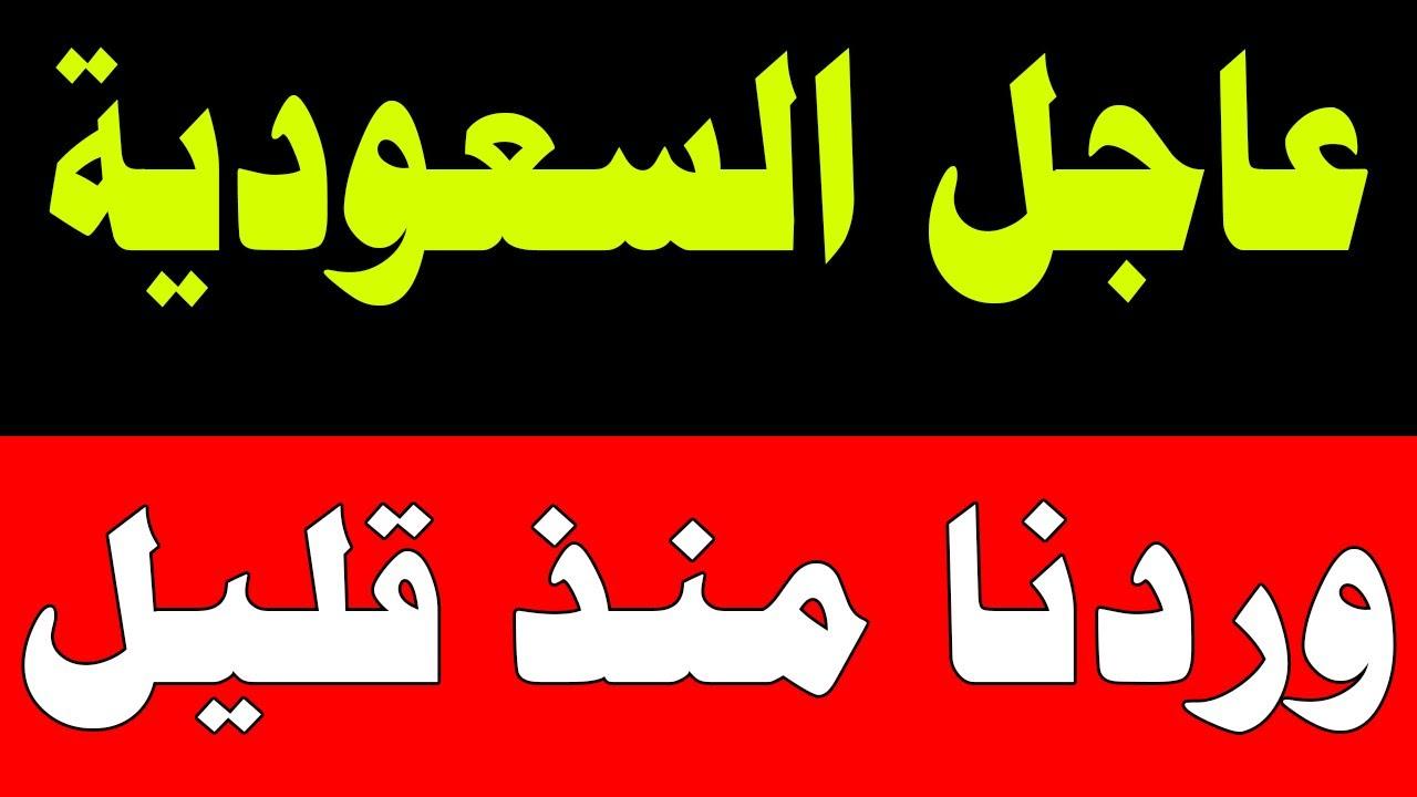 بيان هاام وعاجل من وزارة الداخلية السعودية اليوم الثلاثاء 1-12-2020